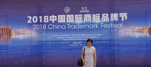 Notre associée, Mei Tao, au China Trademark Festival 2018 à Tangshan